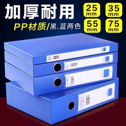 10个装正彩档案盒办公用品塑料盒a4资料盒文件收纳包邮批发文件夹收纳盒文档盒加厚财务凭证盒标签整理盒定制