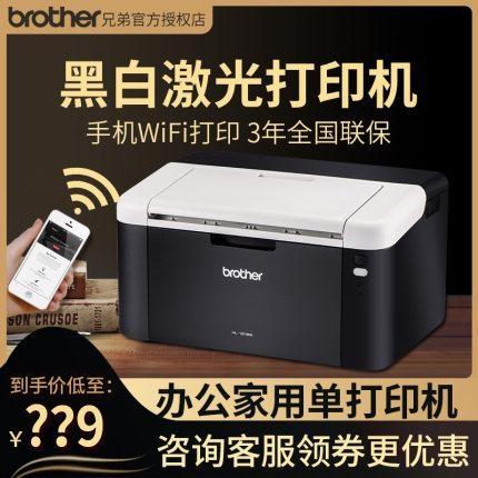 兄弟HL-1218W黑白激光打印机无线wifi手机家用学生作业家庭打印机小型a4黑白打印机家用办公兄弟牌HL-1208