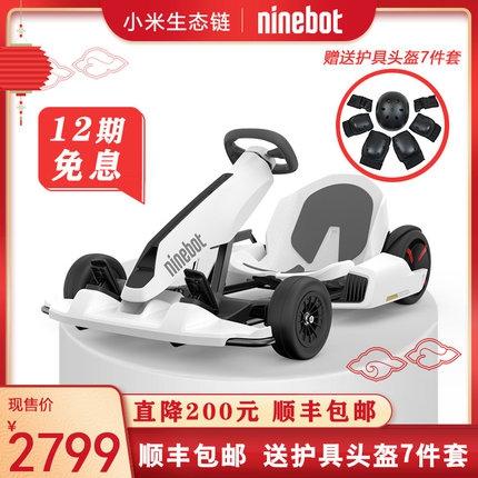 Ninebot小米九号平衡车改装卡丁车套件成年儿童电动四轮漂移车