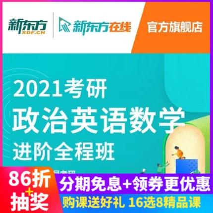 新东方考研网络课程2021英语政治数学一二三网课资料视频课件真题