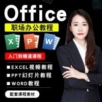 EXCEL教程/office办公软件视频教程零基础函数表格PPT幻灯片课程