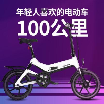 德国GDANNY电动自行车折叠新国标助力电单车成人代步车小型电动车